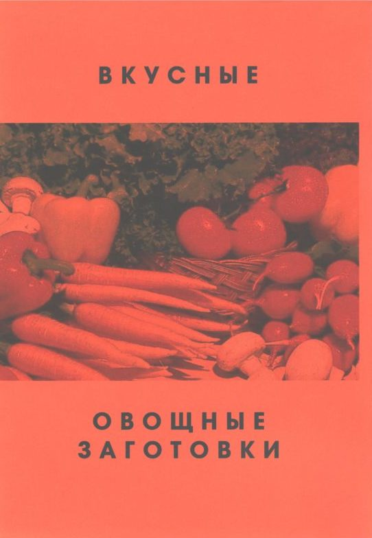 """Обложка книги """"Вкусные овощные заготовки"""""""