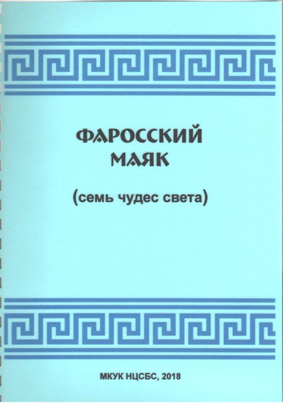 """Обложка книги """"Фаросский маяк (семь чудес света)"""""""
