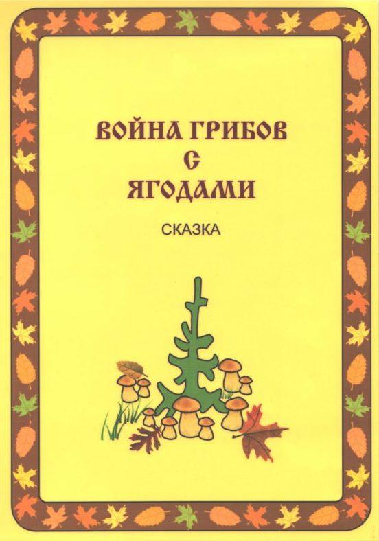 """Обложка книги """"Война грибов с ягодами"""""""