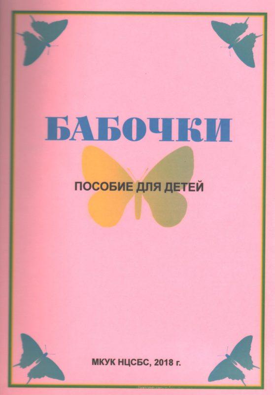 """Обложка книги """"Бабочки. Пособие для детей"""""""