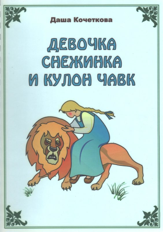 """Обложка книги Кочетковой Д. """"Девочка Снежинка и кулон Чавк"""""""