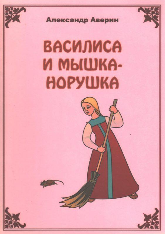 """Обложка книги Аверина А. """"Василиса и мышка-норушка"""""""
