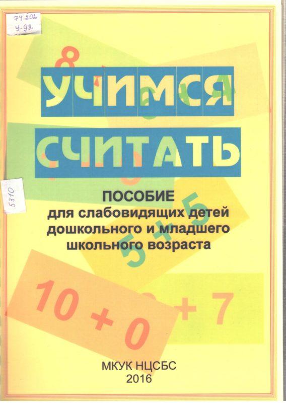 """Обложка книги """"Учимся считать"""""""