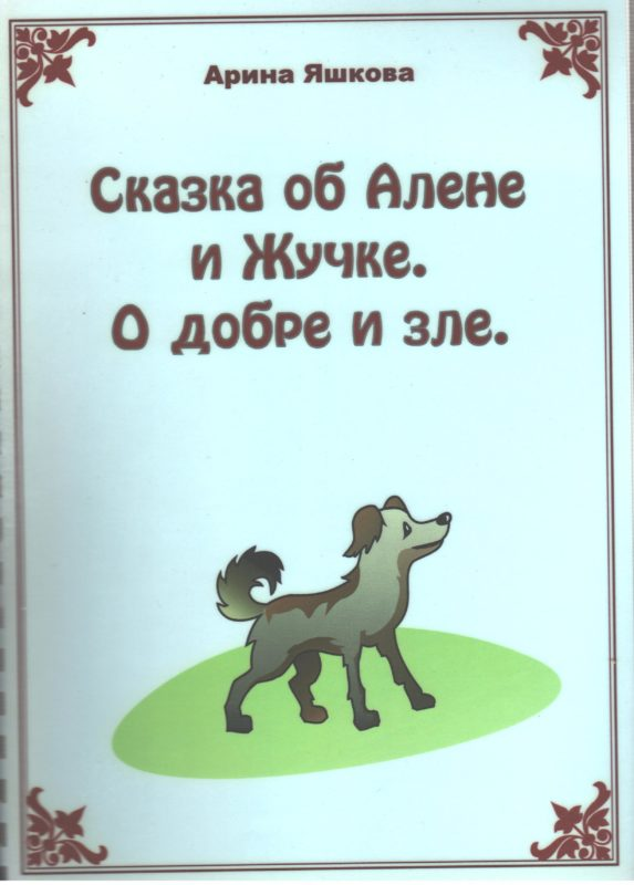 """Обложка книги Яшковой А. """"Сказка об Алене и Жучке. О добре и зле"""""""