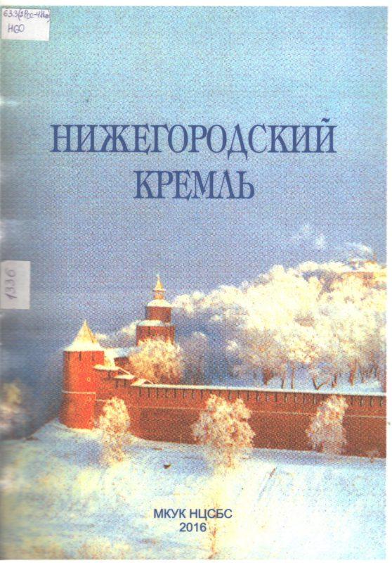 """Обложка книги """"Нижегородский кремль"""""""