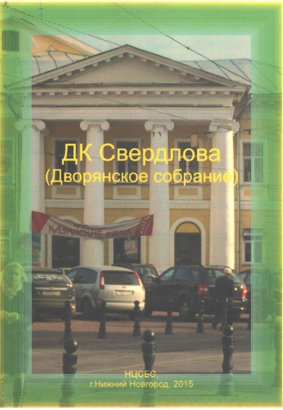 """Обложка книги """"ДК Свердлова (Дворянское собрание)"""""""