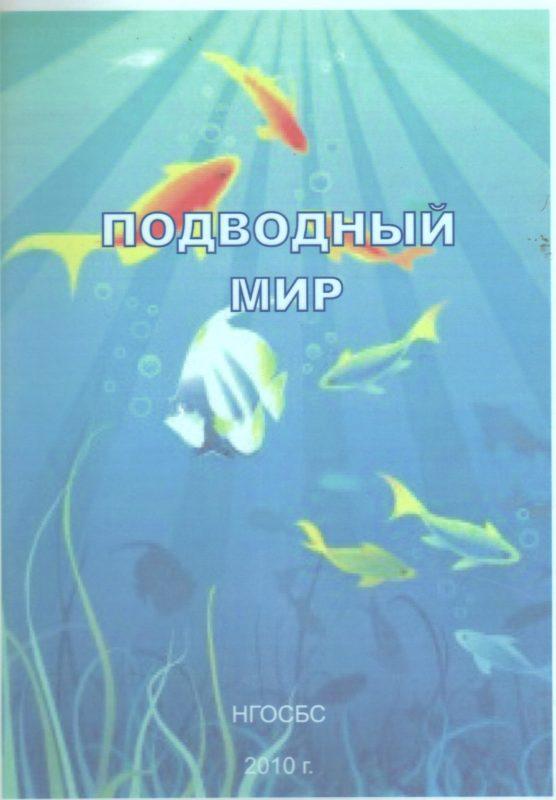 """Обложка книги """"Подводный мир"""""""