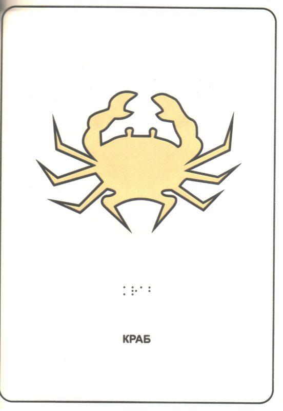"""Иллюстрация к книге """"Подводный мир"""". Краб"""