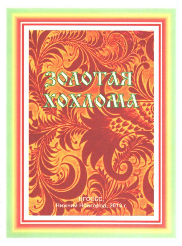 """Обложка книги """"Золотая хохлома"""""""