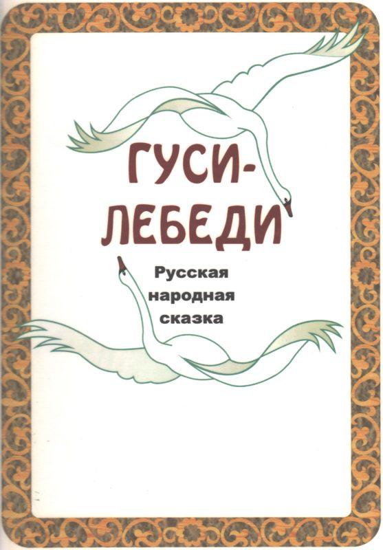 """Обложка книги """"Гуси-лебеди"""""""