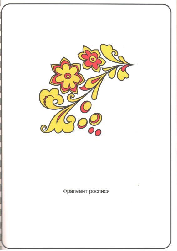 """Иллюстрация к книге """"Золотая хохлома"""". Фрагмент росписи"""