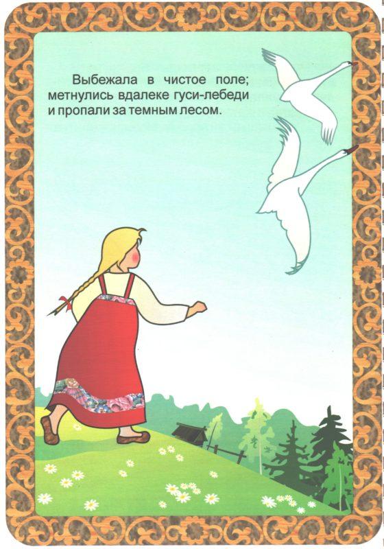 "Иллюстрация к книге ""Гуси-лебеди"""