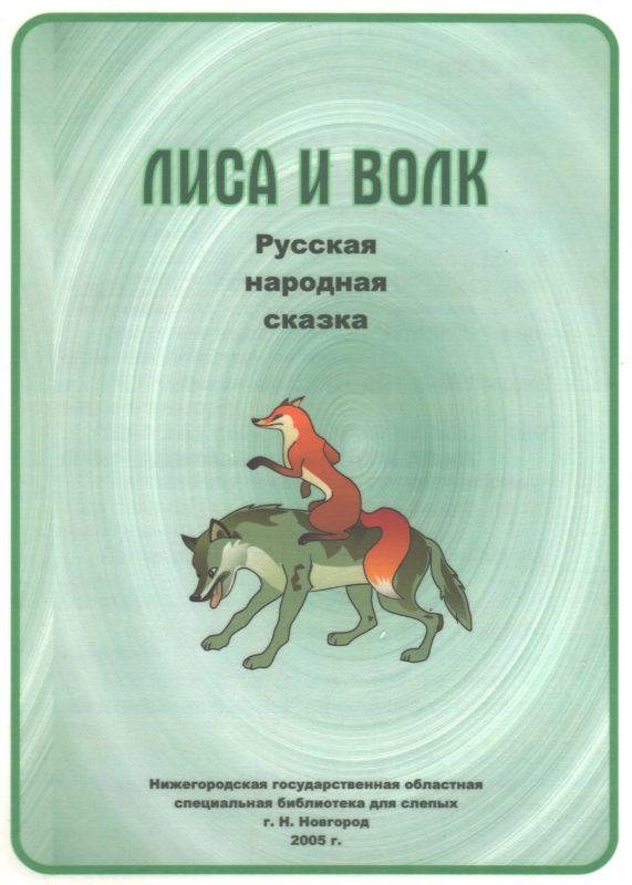 """Обложка книги """"Лиса и волк""""."""