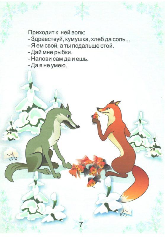 """Иллюстрация к книге """"Лиса и волк"""". Лиса и волк едят рыбу"""