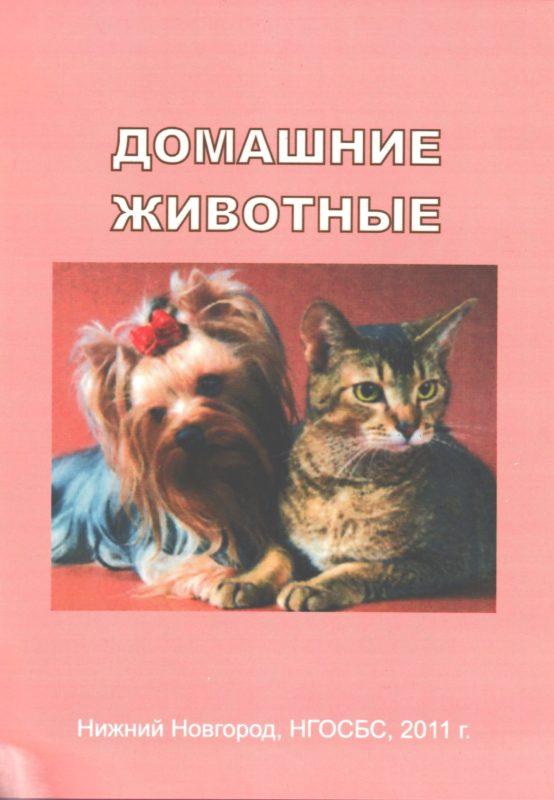 """Обложка книги """"Домашние животные"""". Собака и кошка"""