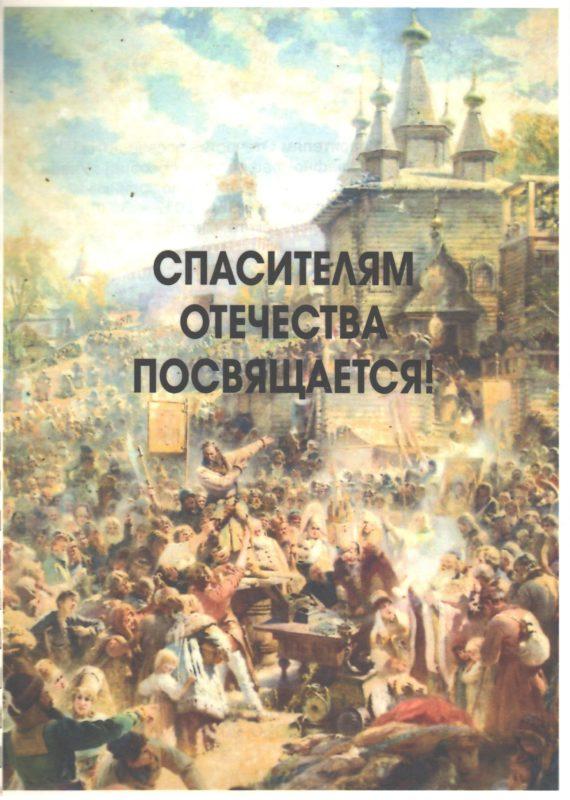 """Обложка книги """"Спасителям Отечества посвящается!"""""""