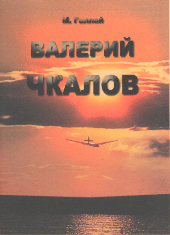 """Обложка книги Галлай М. """"Валерий Чкалов"""""""