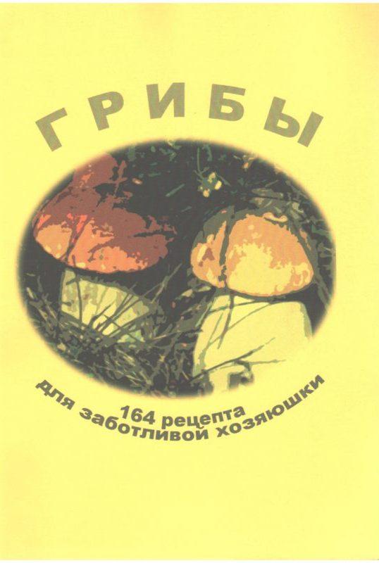 """Обложка книги """"Грибы. 164 рецепта для заботливой хозяюшки"""""""
