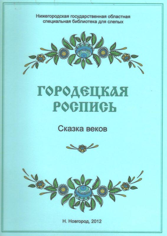 """Обложка книги """"Городецкая роспись"""""""