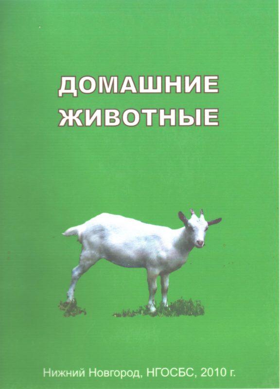 """Обложка книги """"Домашние животные"""". Коза"""