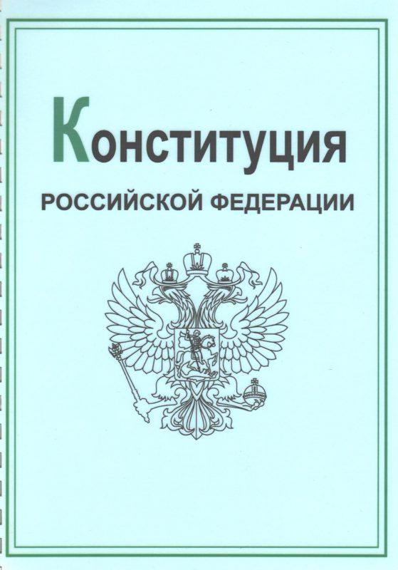 """Обложка книги """"Конституция Российской Федерации"""""""