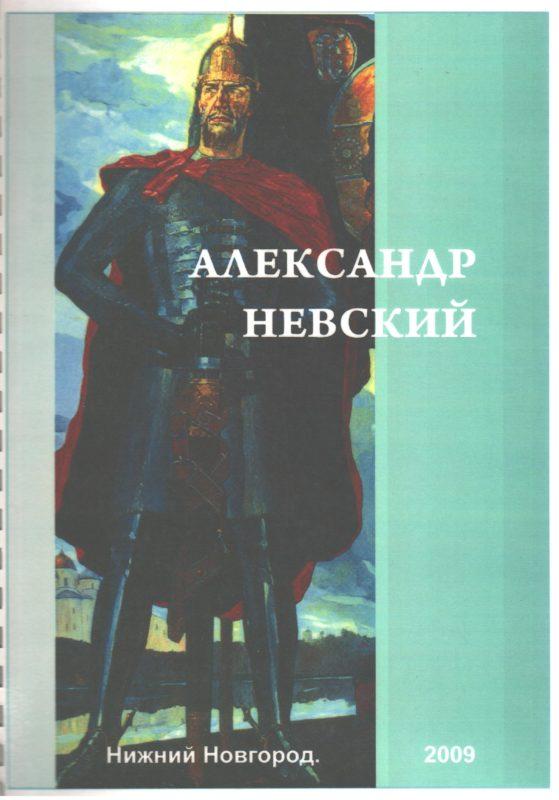 "Обложка книги ""Александр Невский"""