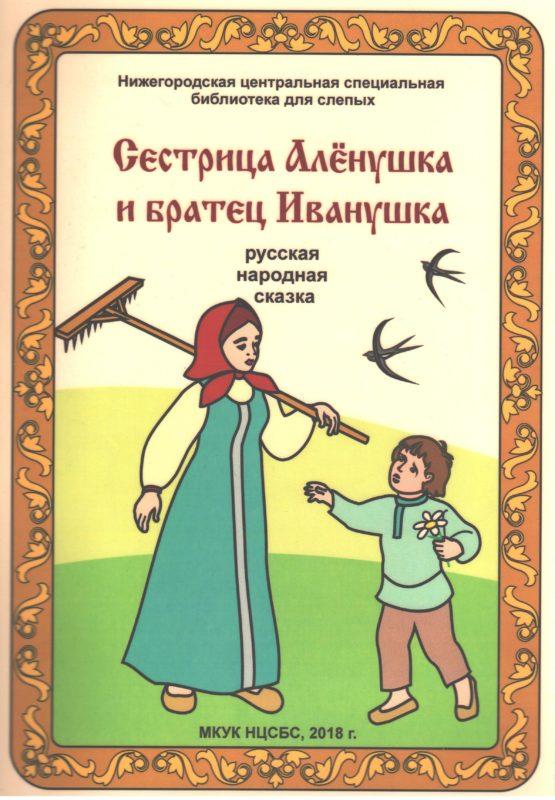 """Обложка книги """"Сестрица Аленушка и братец Иванушка"""""""