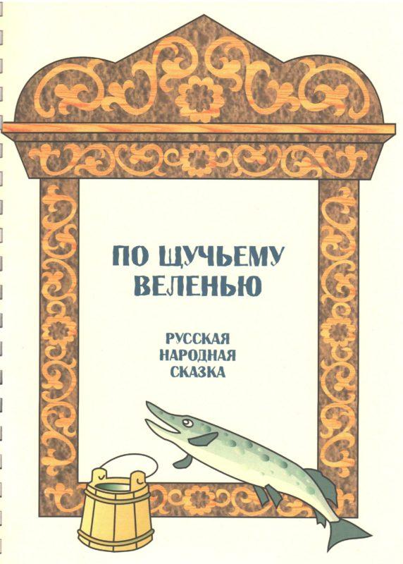 """Обложка книги """"По щучьему веленью"""""""