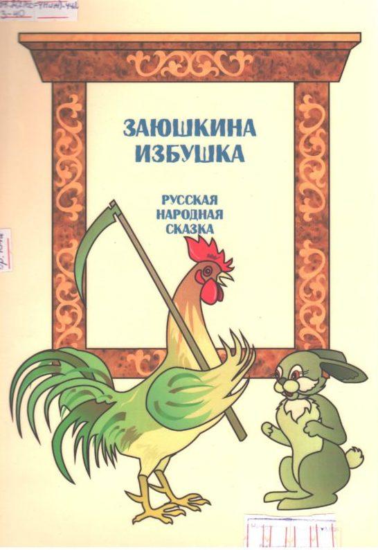 """Обложка книги """"Заюшкина избушка"""""""
