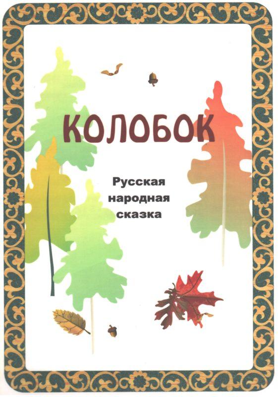 """Обложка книги """"Колобок"""""""