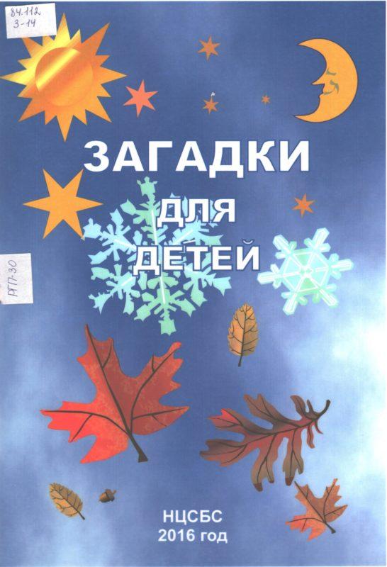 """Обложка книги """"Загадки для детей"""""""