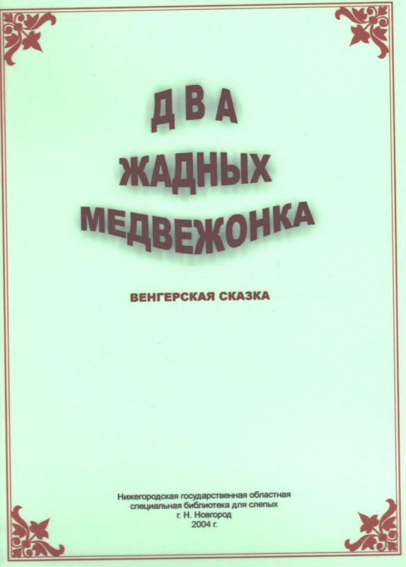 """Обложка книги """"Два жадных медвежонка"""""""