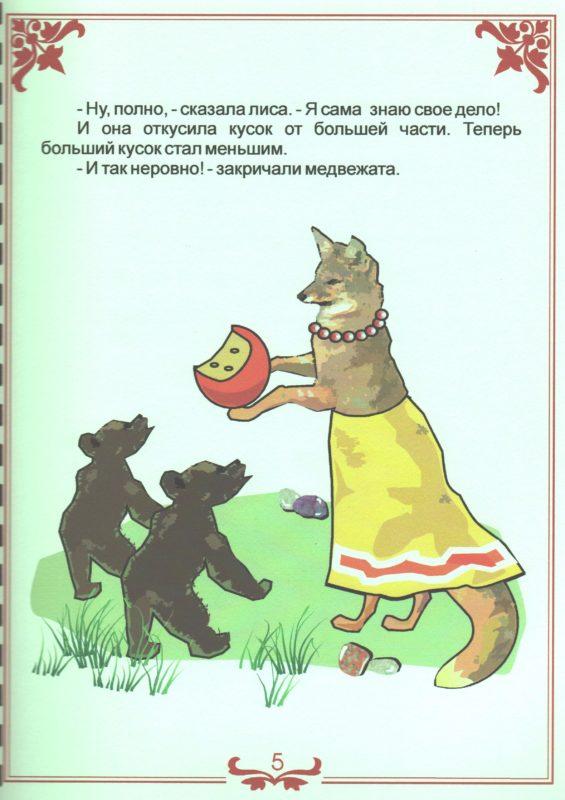 """Иллюстрация к книге """"Два жадных медвежонка"""". Лиса и два медвежонка."""