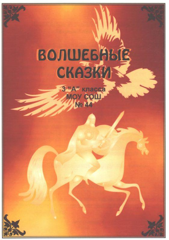 """Обложка книги """"Волшебные сказка"""""""