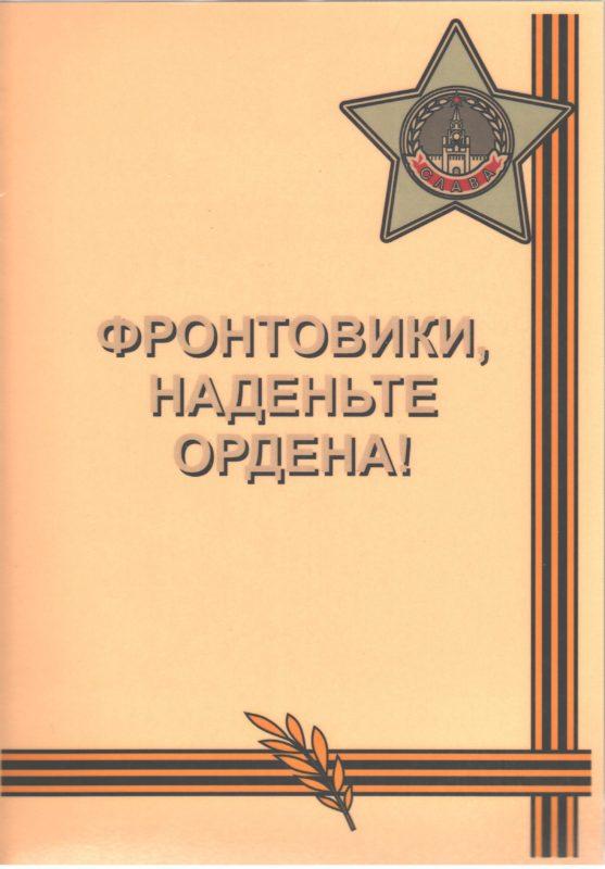 """Обложка книги """"Фронтовики, наденьте ордена!"""""""