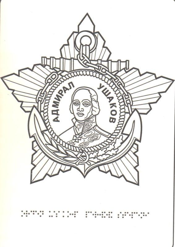 """Иллюстрация к книге """"Фронтовики, наденьте ордена!"""". Орден Ушакова"""