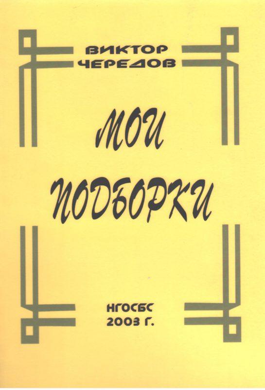 """Обложка книги Чередова В. """"Мои подборки"""""""