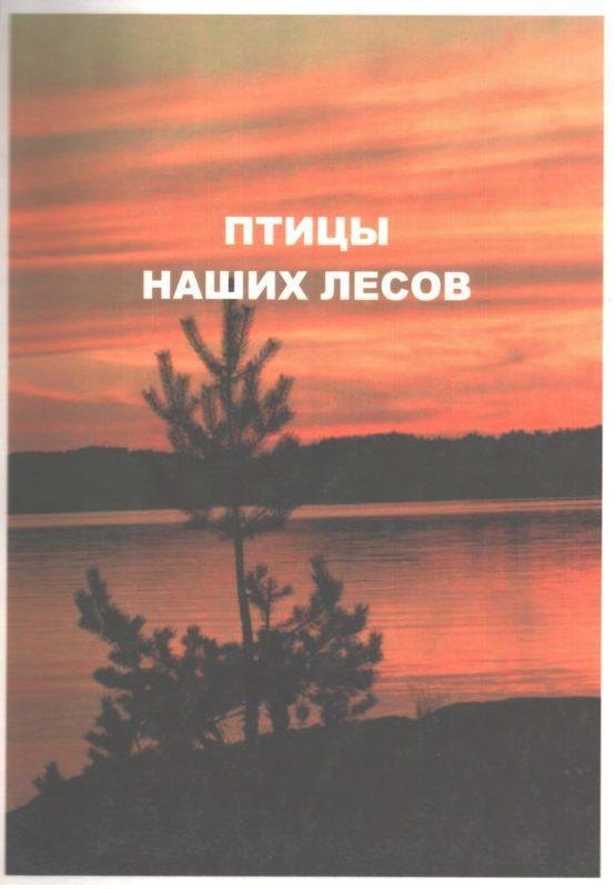 """Обложка книги """"Птицы наших лесов"""""""