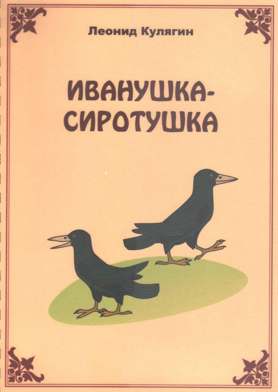 """Обложка книги Кулягина Л. """"Иванушка-сиротушка"""""""