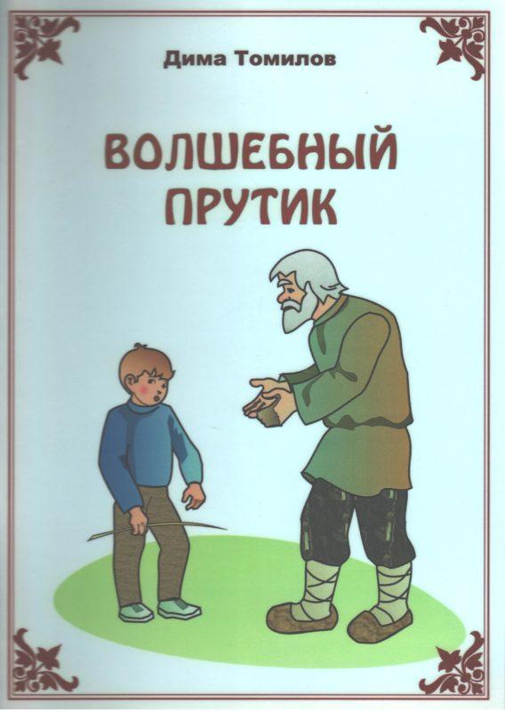 """Обложка книги Томилова Д. """"Волшебный прутик"""""""