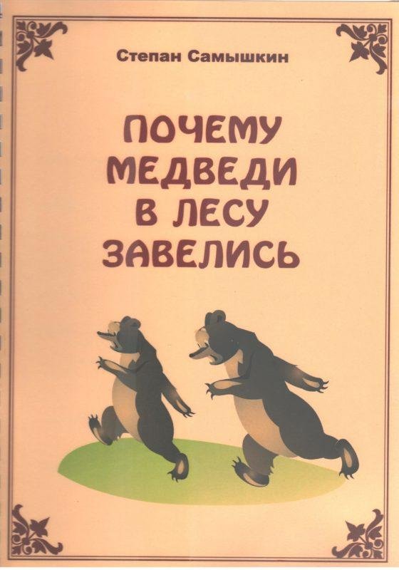 """Обложка книги Самышкина С. """"Почему медведи в лесу завелись"""""""