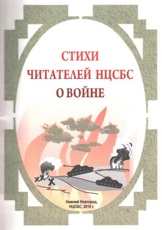 """Обложка книги """"Стихи читателей НЦСБС о войне"""""""