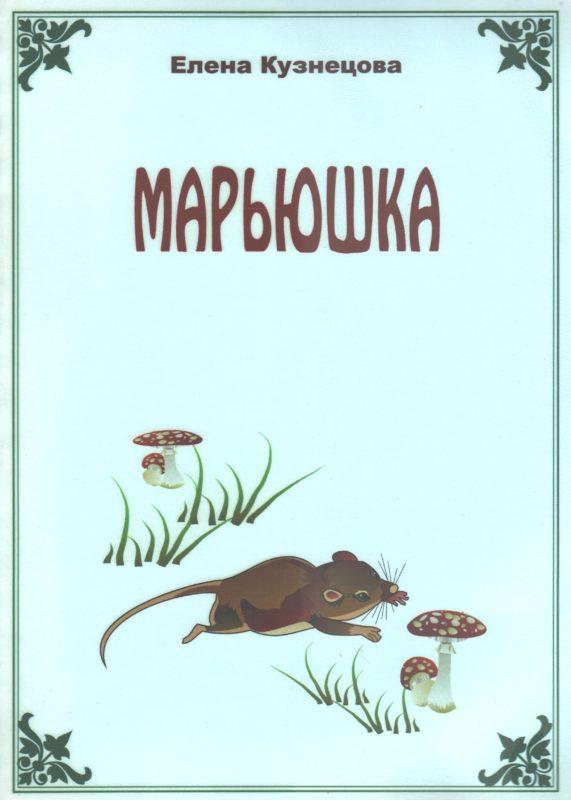 """Обложка книги Кузнецовой Е. """"Марьюшка"""""""