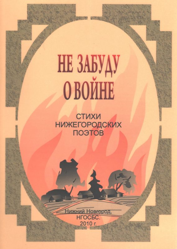 """Обложка книги """"Не забуду о войне. Стихи нижегородских поэтов"""""""