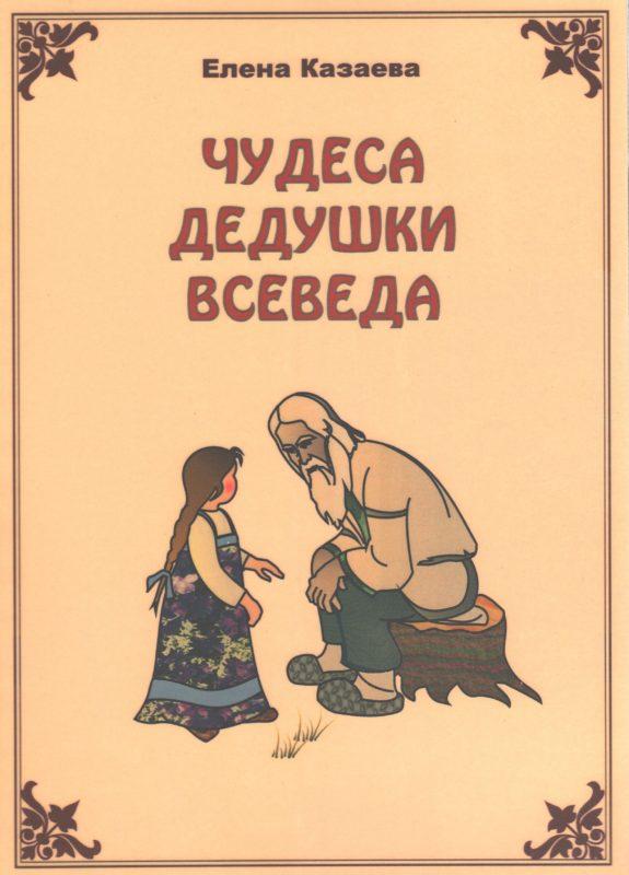 "Обложка книги Казаевой Е. ""Чудеса дедушки Всеведа"""