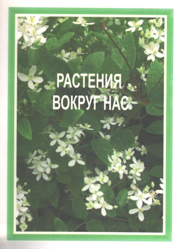 """Обложка книги """"Растения вокруг нас"""""""