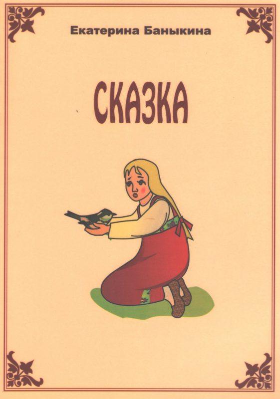 """Обложка книги Баныкиной Е. """"Сказка"""""""