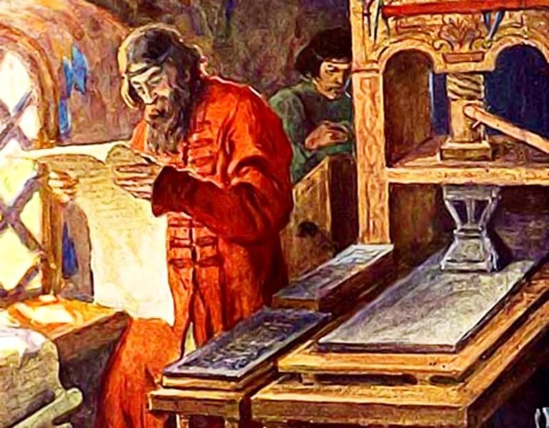 Первые книгопечатники