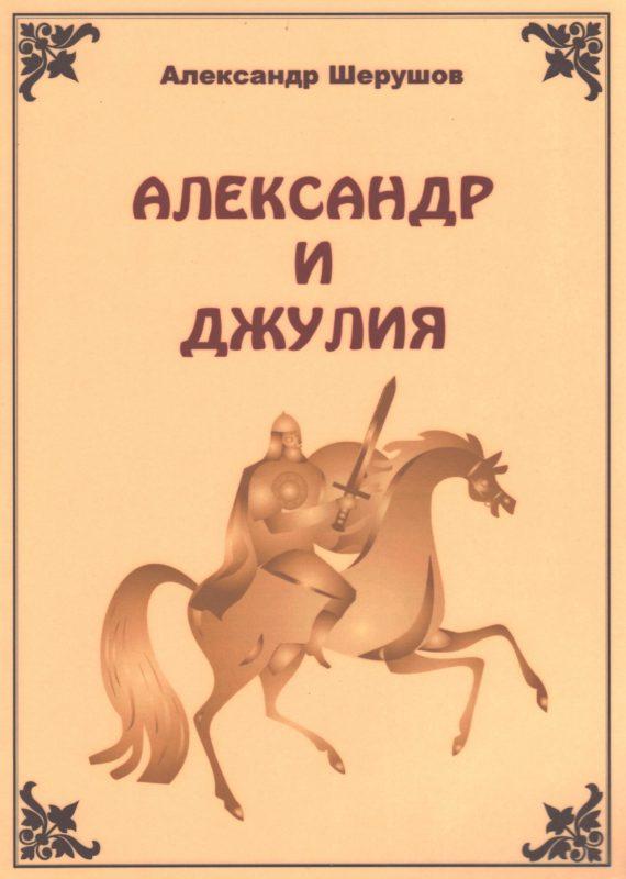 "Обложка книги Шерушова А. ""Александр и Джулия"""