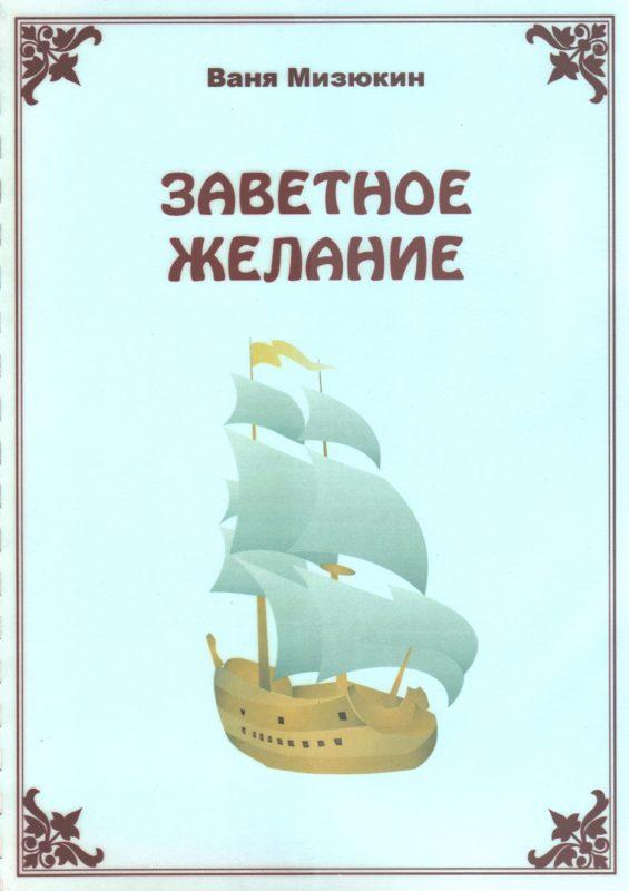 "Обложка книги Мизюкина В. ""Заветное желание"""